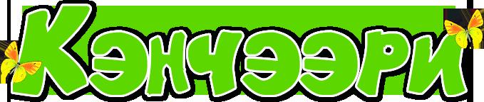 Кэнчээри